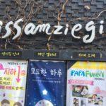 ソウルに行ってきました。-Part5. サムジギル編